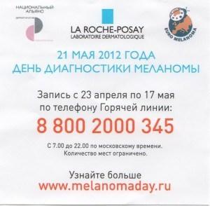 день диагностики меланомы в России